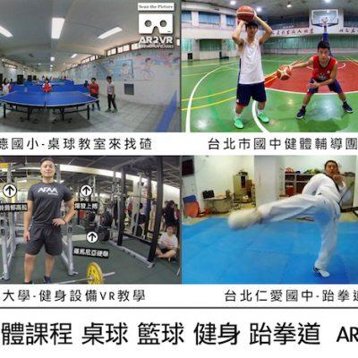 健康與體育示範課程p1