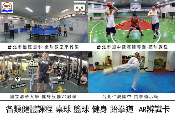 健康與體育示範課程p2