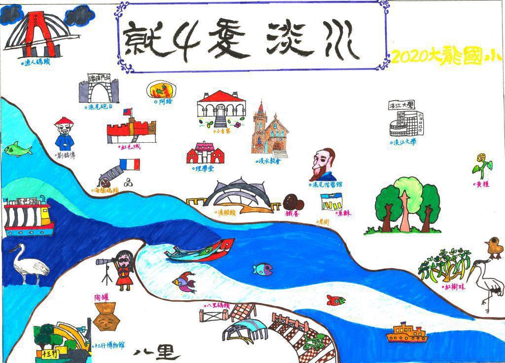 台北大龍國小-就是愛淡水AR