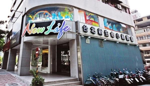 台北新生命小組時尚教會導覽