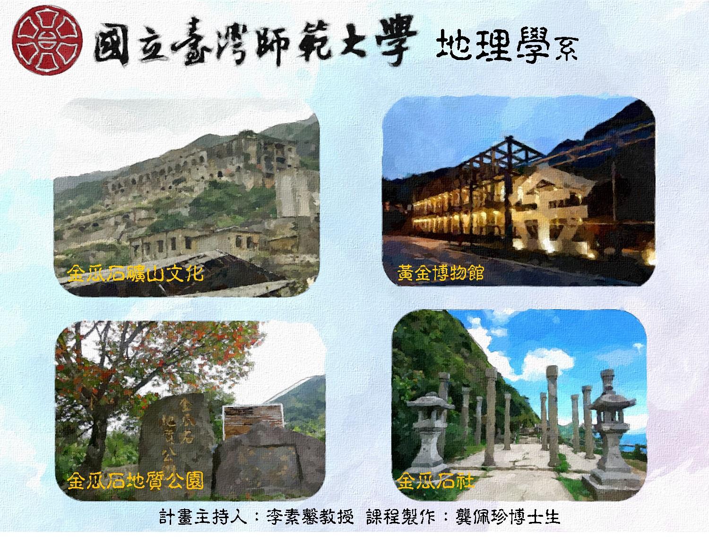 金瓜石VR導覽-台灣師範大學