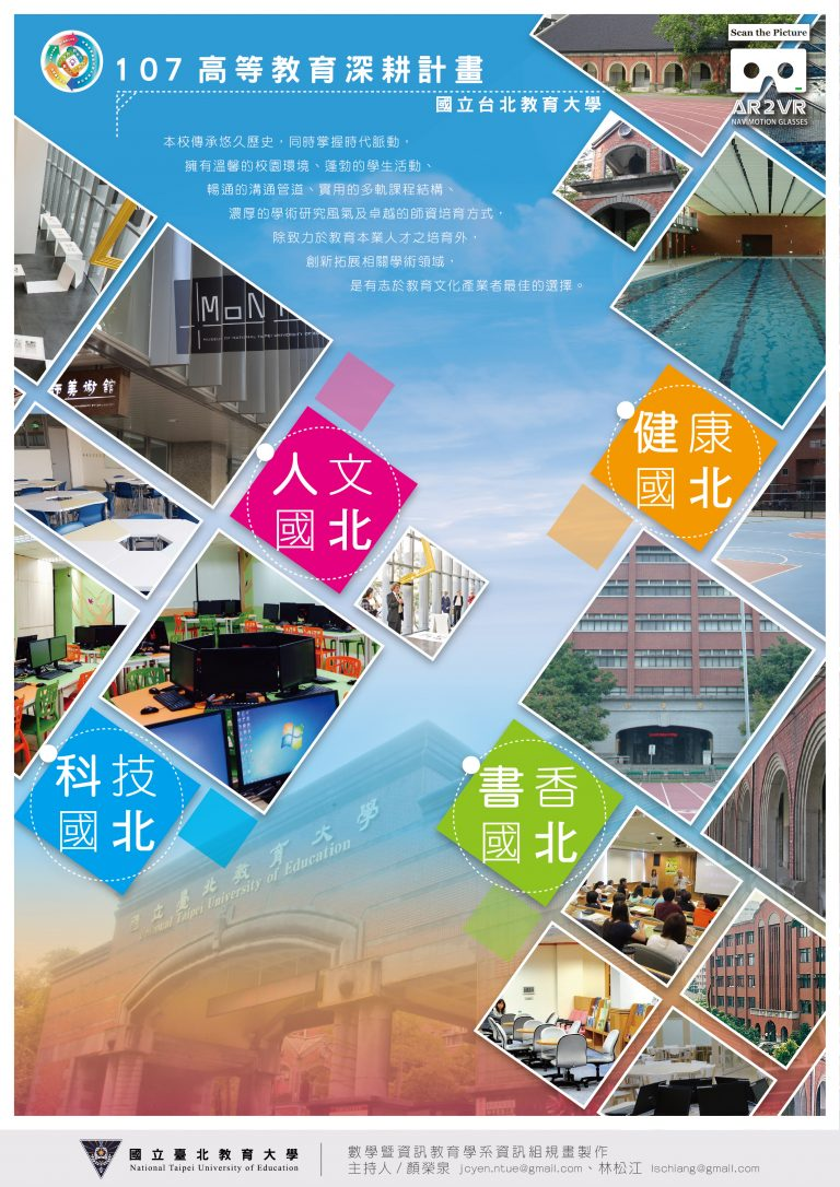 107高等教育深耕計畫-國立台北教育大學