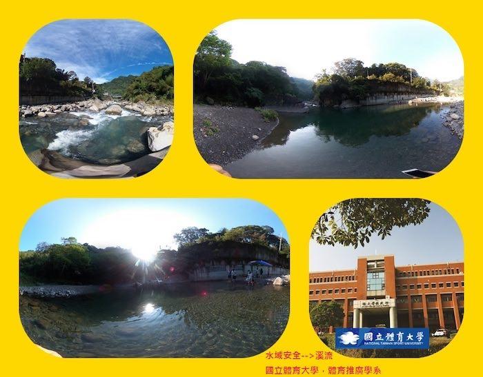 溪流水域安全-國立體育大學
