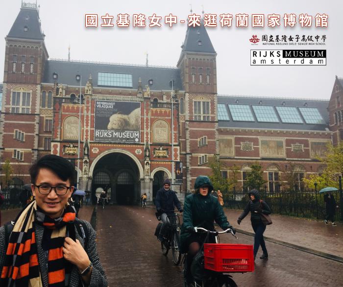 基隆女中-來逛荷蘭國家博物館