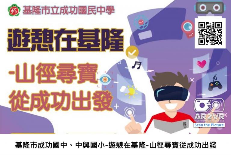 2020基隆市環境教育VR課程成果展-02基隆成功國中