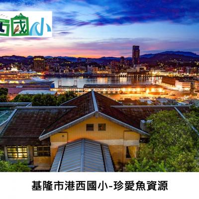 2020基隆市環境教育VR課程成果展-07基隆港溪國小