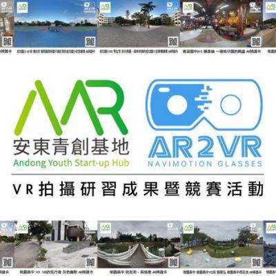 安東青創競賽VR導覽