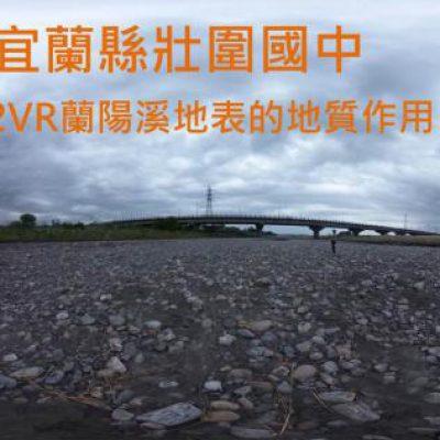 宜蘭縣壯圍國中-AR2VR蘭陽溪地表的地質作用