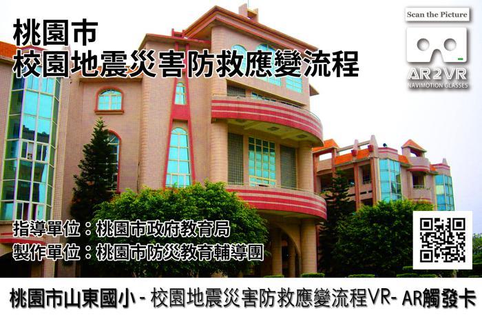 校園地震災害防救應變流程VR-桃園山東國小jpg