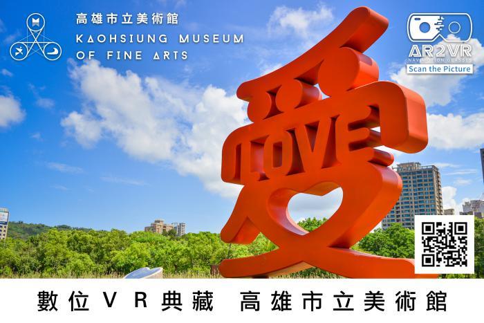 數位VR典藏 高雄市立美術館