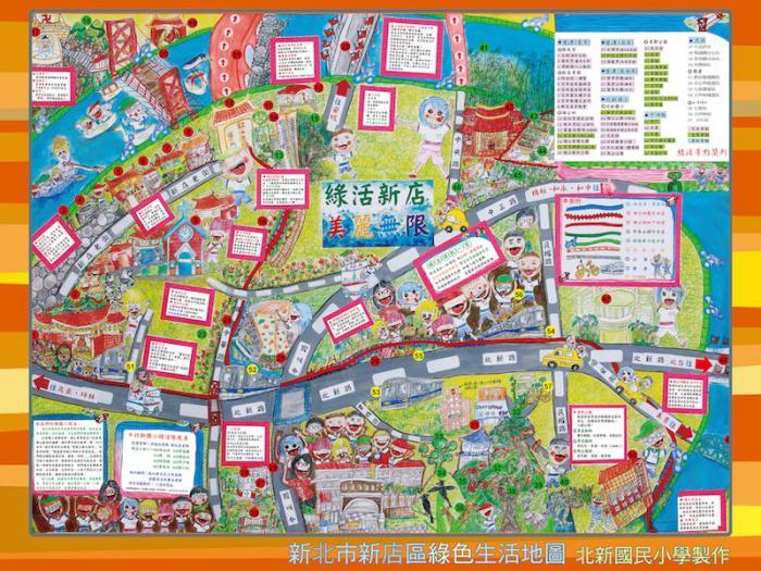 綠活圖-新北市新店北新國小