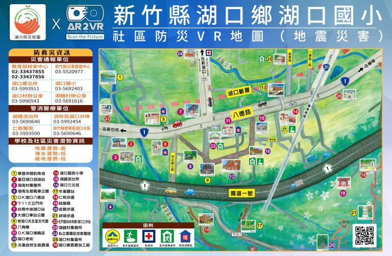 新竹縣湖口國小-防災基地防災地圖