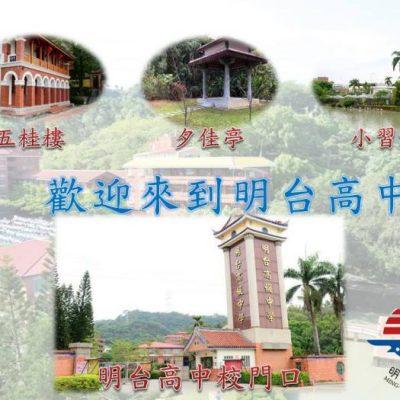 林家花園古蹟導覽-台中市明台高中