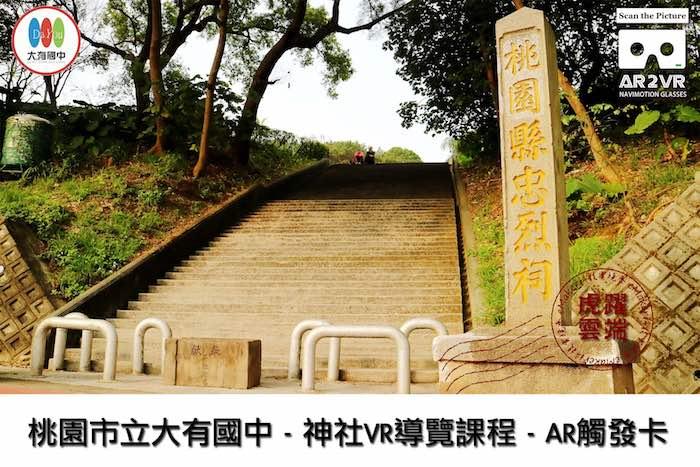 桃園大有國中-日本神社忠烈祠3D