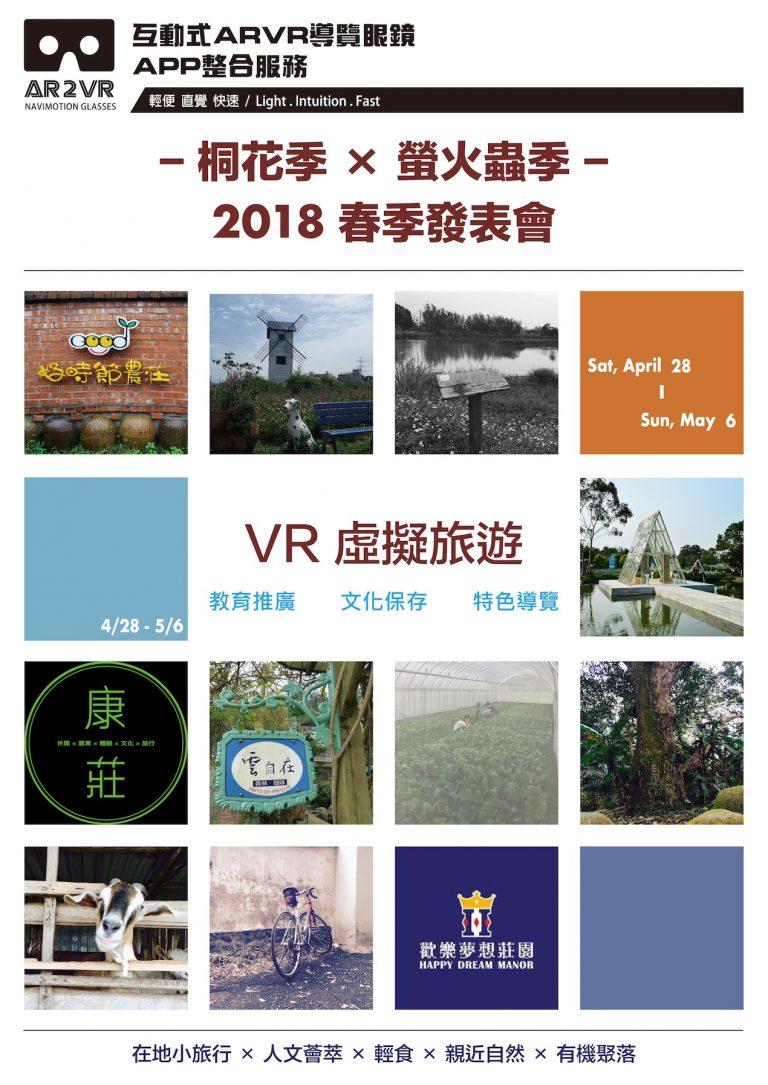 桃園大溪康莊休閒農場VR體驗