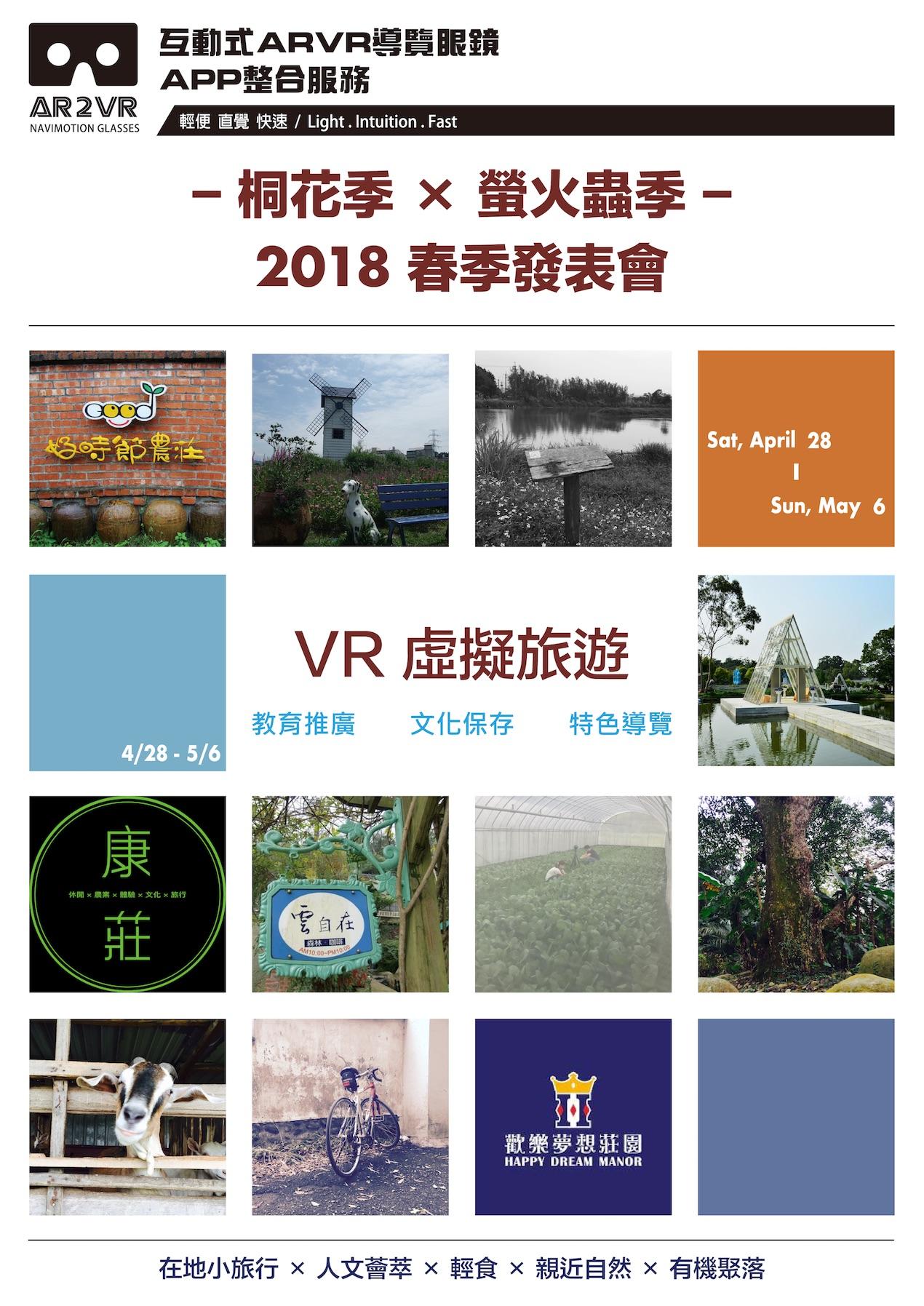 桃園大溪-康莊休閒農場VR體驗