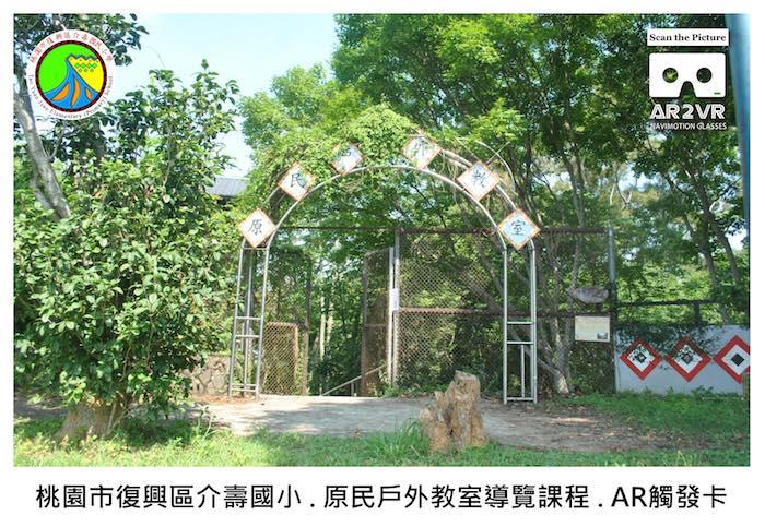 桃園復興區介壽國小-原民戶外教室VR