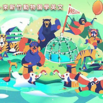 清華大學 英教系-來新竹動物園學英文