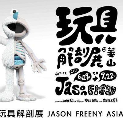 玩具解剖展JASON FREENY ASIA