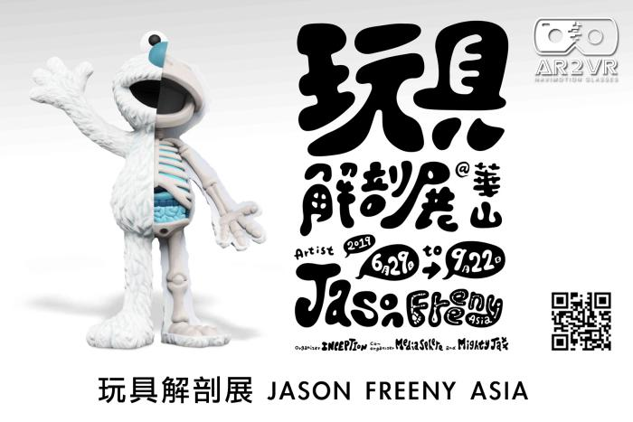 玩具解剖展JASON FREENY ASIA