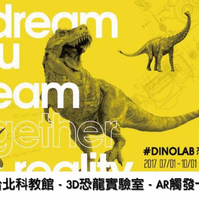 科教館DINOLAB恐龍實驗室-桃園市大有國中