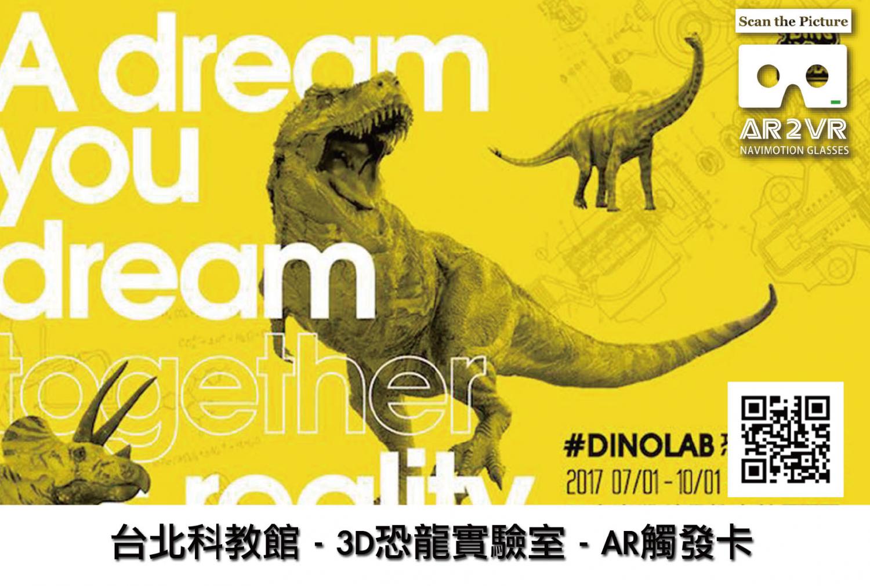 科教館DINOLAB恐龍實驗室HD