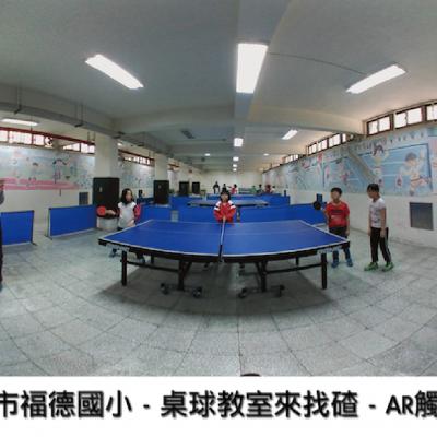 桌球教室來找碴-臺北福德國小