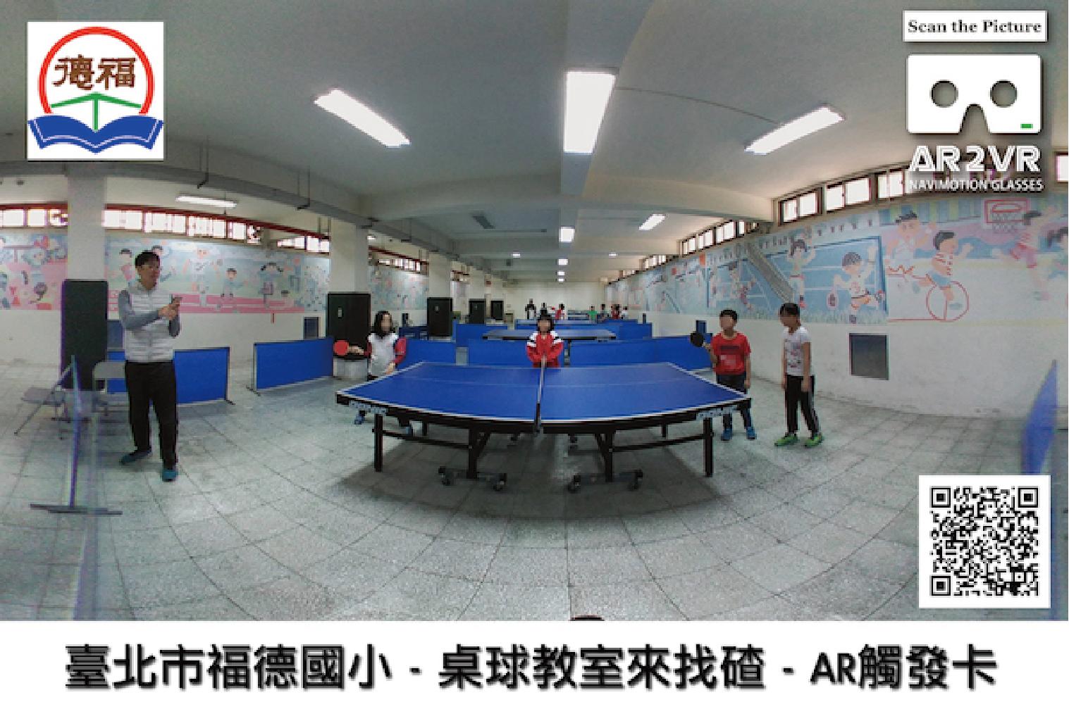臺北福德國小桌球教室來找碴
