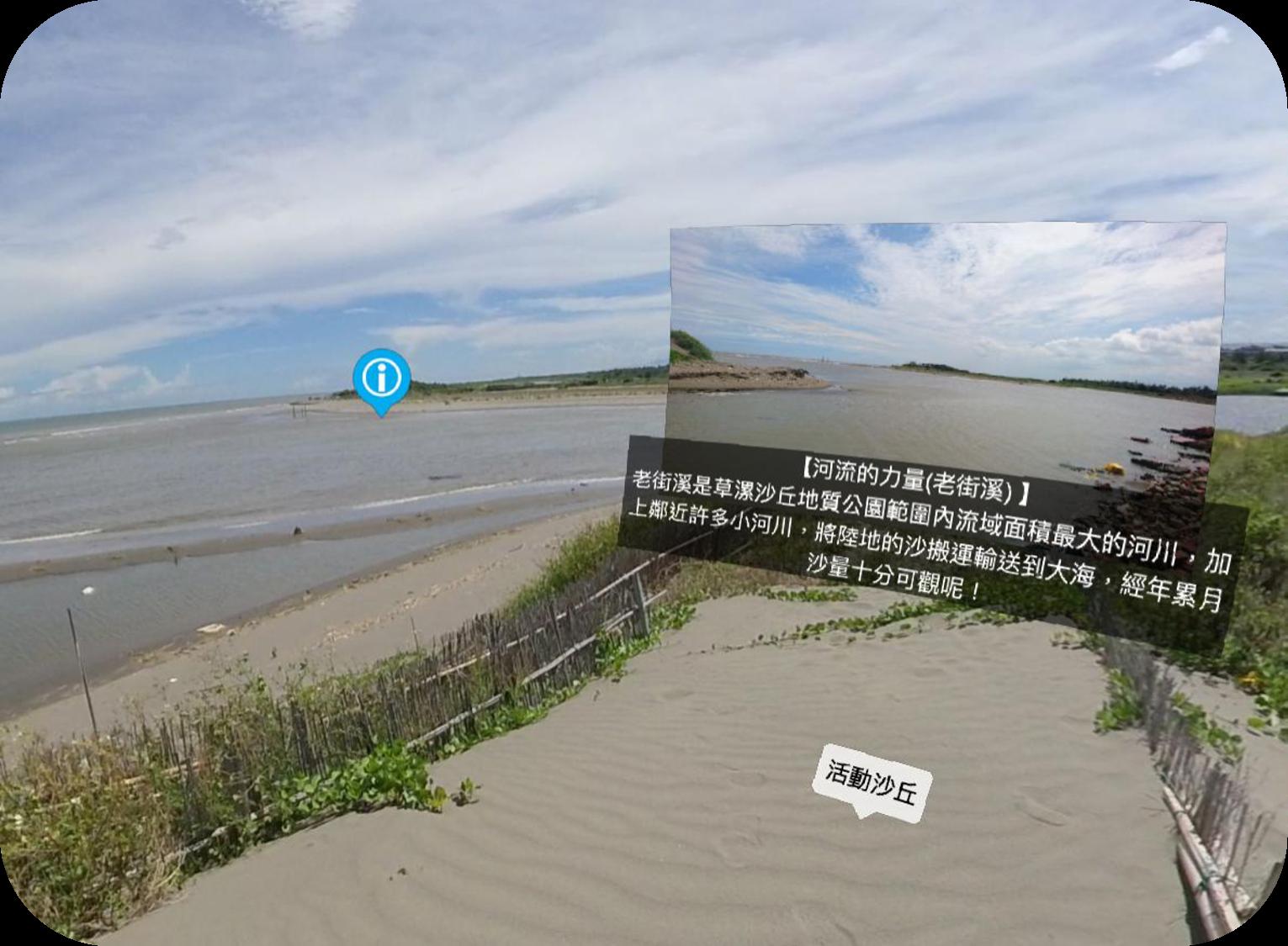 臺灣的地形與海域VR課程社會領域