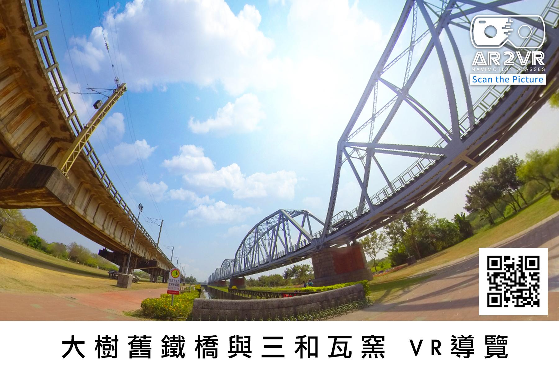 舊鐵橋與三和瓦窯-AR辨識卡