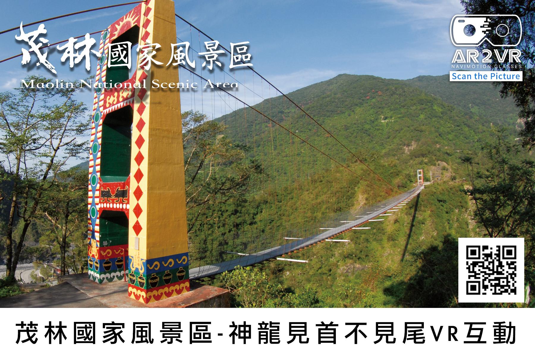 茂林國家風景