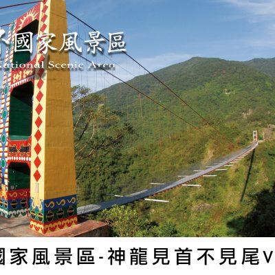 神龍見首不見尾-茂林國家風景區