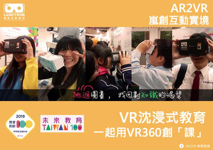嵐創VR教育