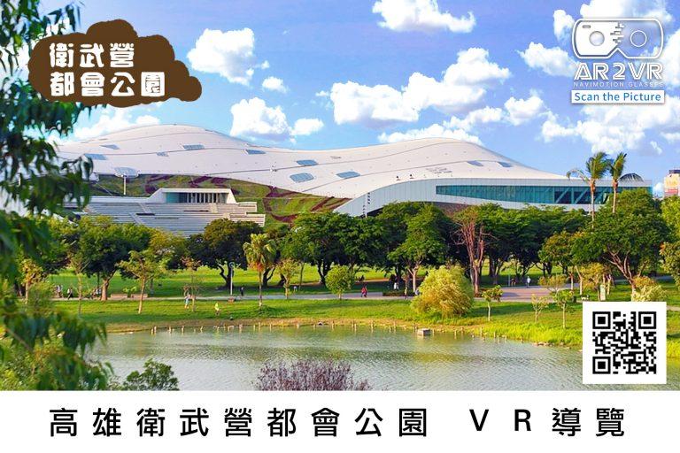 高雄衛武營都會公園VR導覽