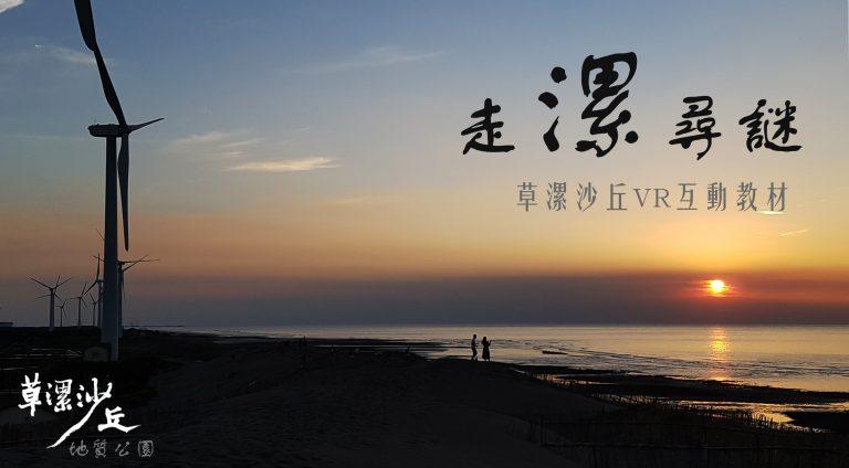 走漯尋謎-桃園草漯沙丘VR互動教材