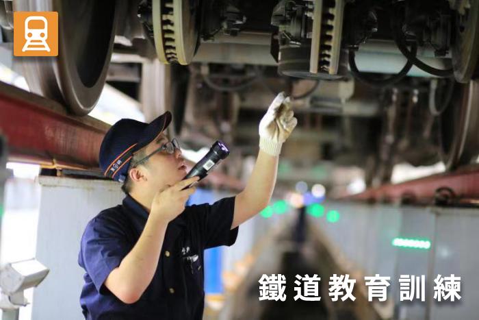 鐵道教育訓練