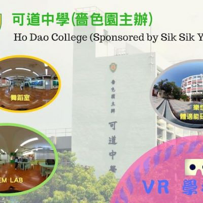 校園VR特色導覽-香港可道中學(嗇色園主辦)
