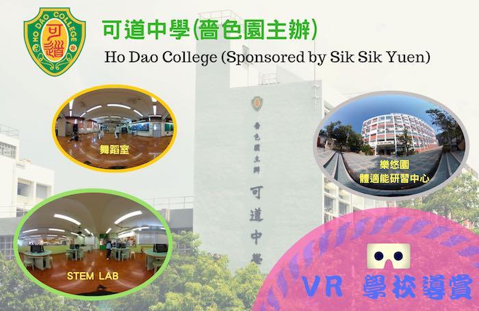 香港可道中學(嗇色園主辦)-特色導覽