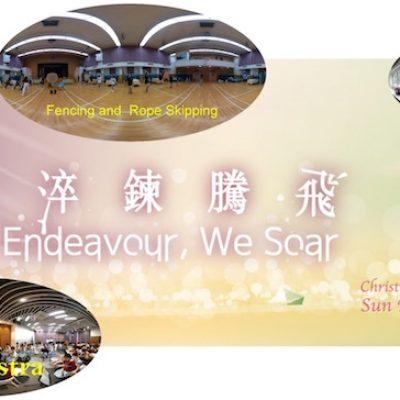 校園特色導覽-香港基督教宣道會宣基中學