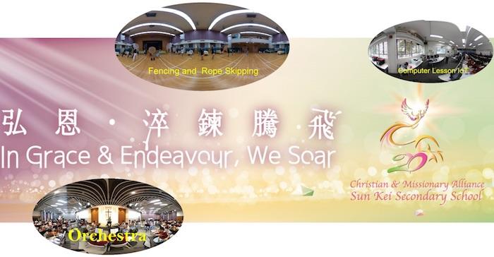 香港基督教宣道會宣基中學-校園特色導覽