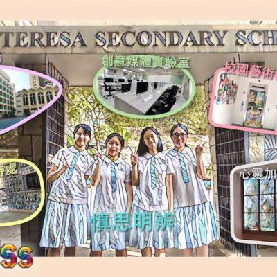 校園特色導覽-香港德蘭中學