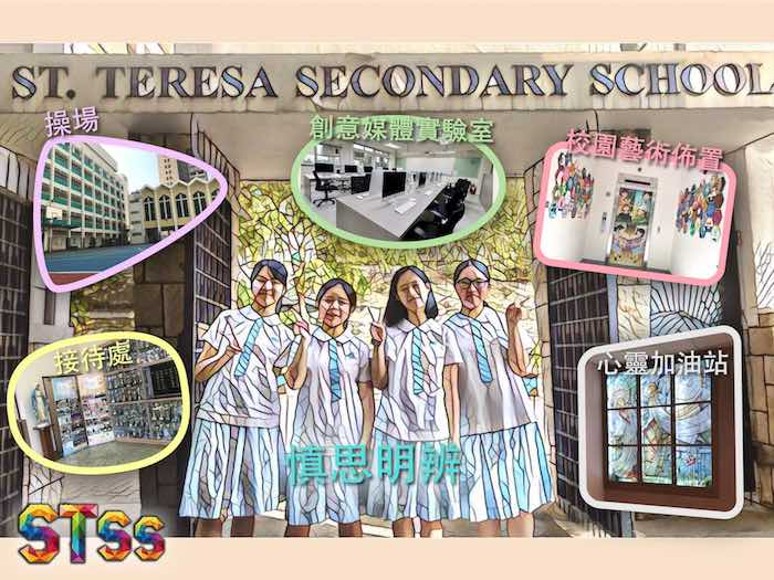香港德蘭中學-校園特色導覽