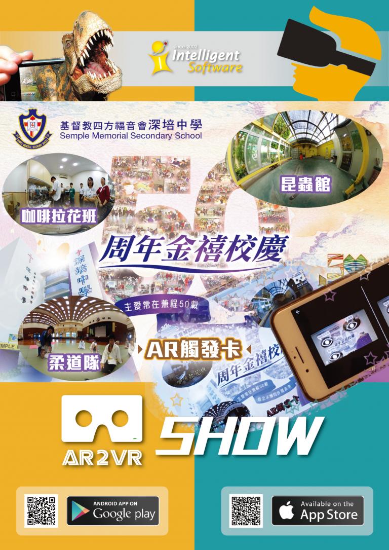 香港深培中學特色導覽-智恒軟體