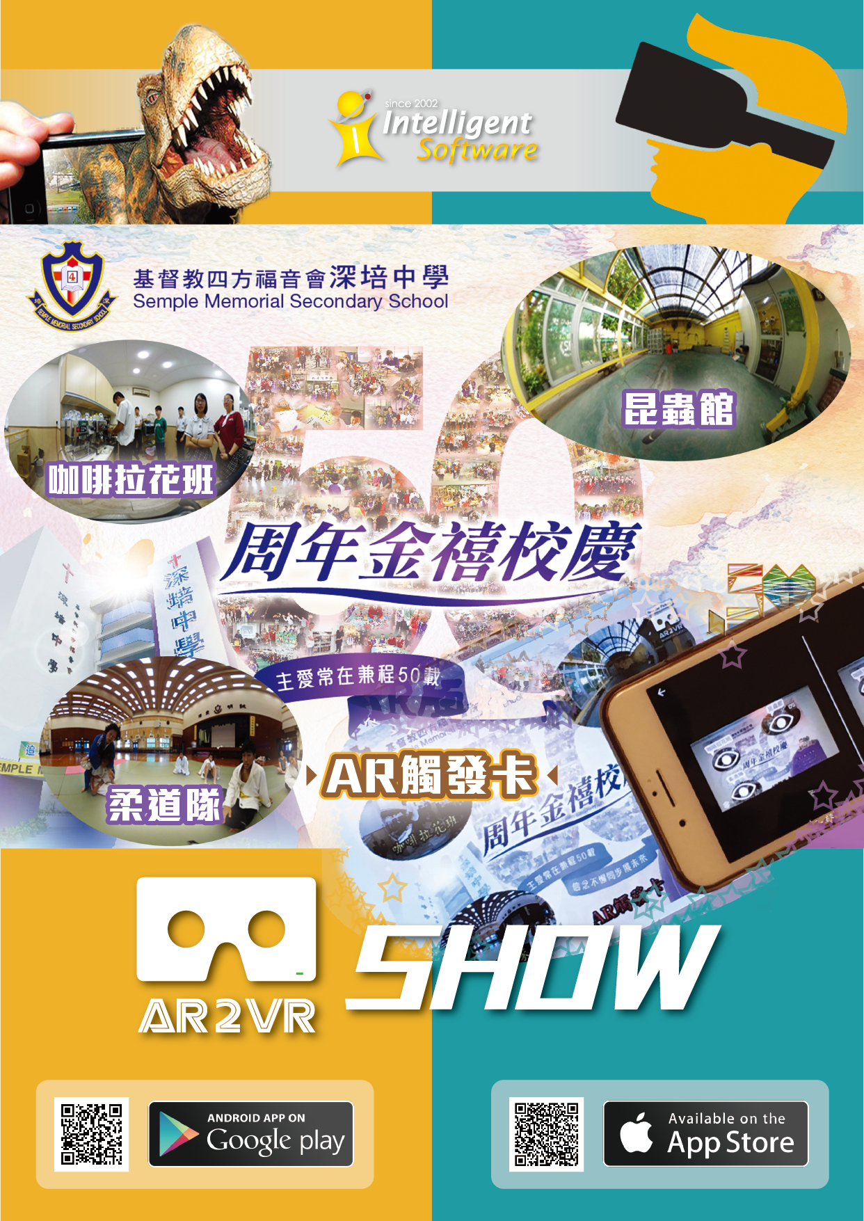 香港深培中學特色-智恒軟體-AR辨識卡