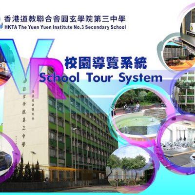 校園特色導覽-香港道教聯合會圓玄學院第三中學