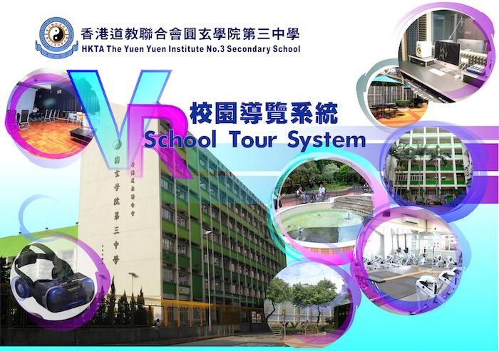 香港道教聯合會圓玄學院第三中學-特色導覽
