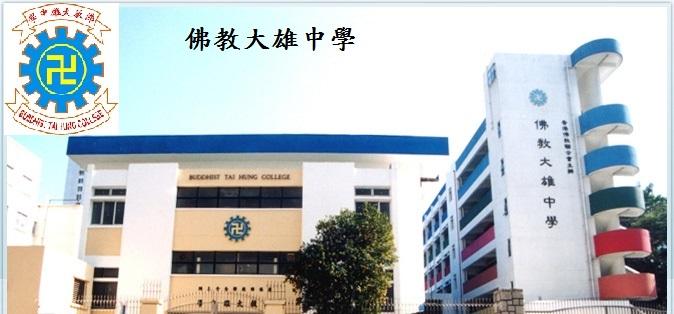 香港-佛教大雄中學-校園導覽
