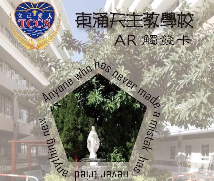 香港-東涌天主教學校-校園導覽