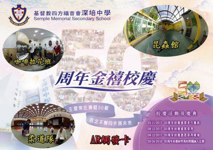 香港-深培中學特色導覽包