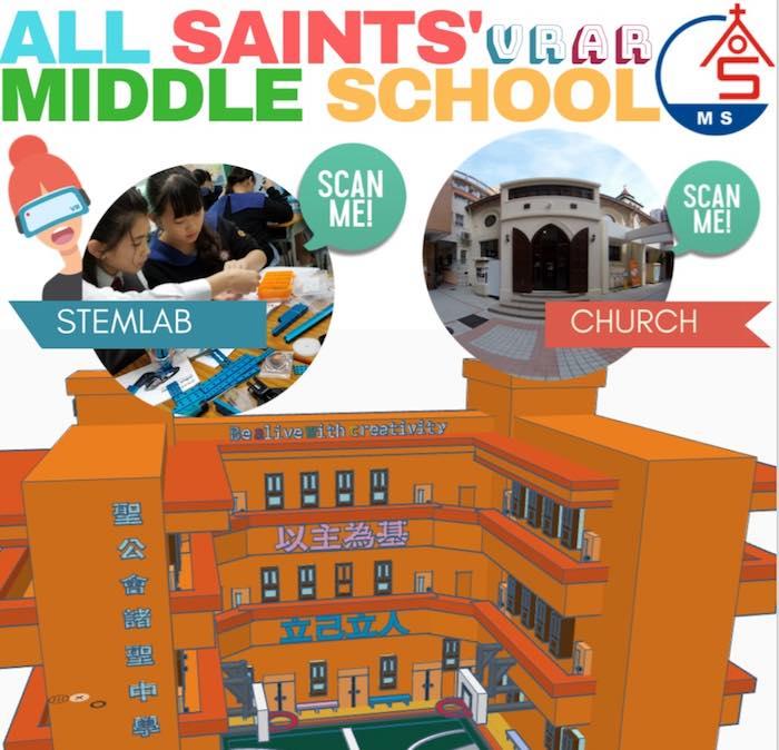 校園VR導覽-香港-聖公會諸聖中學